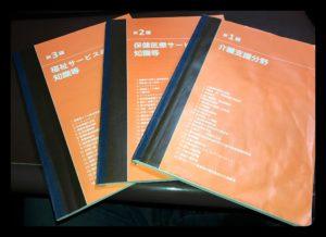 ケアマネ試験の勉強方法