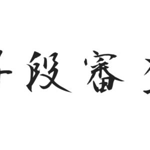 剣道,昇段審査,段位,