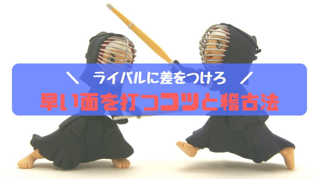 剣道の早い面の打ち方のコツと稽古方法目指せ高鍋先生