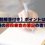 剣道の昇段審査の筆記の書き方