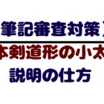 日本剣道形の解説
