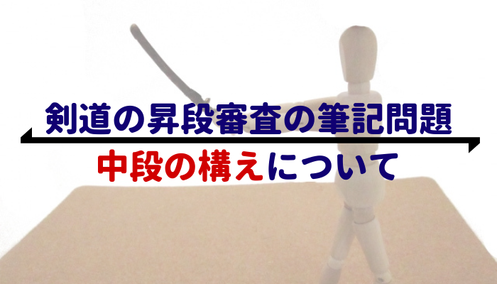 刀を持つ木の人形